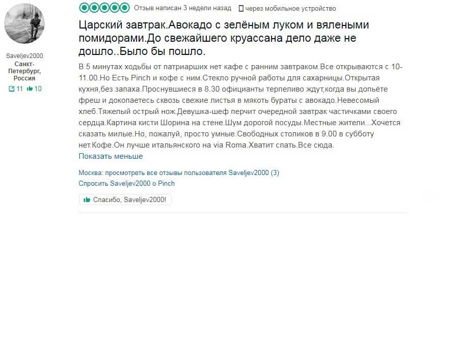 Отзыв Saveljev2000
