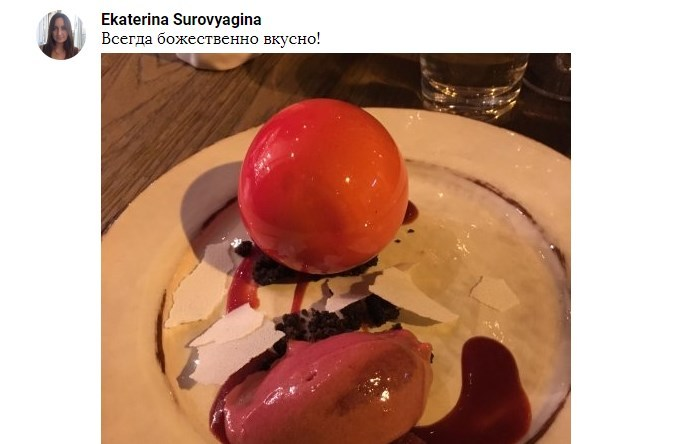 Отзыв Ekaterina Surovyagina
