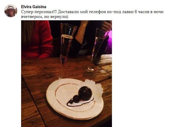Отзыв Elvira Gaisina