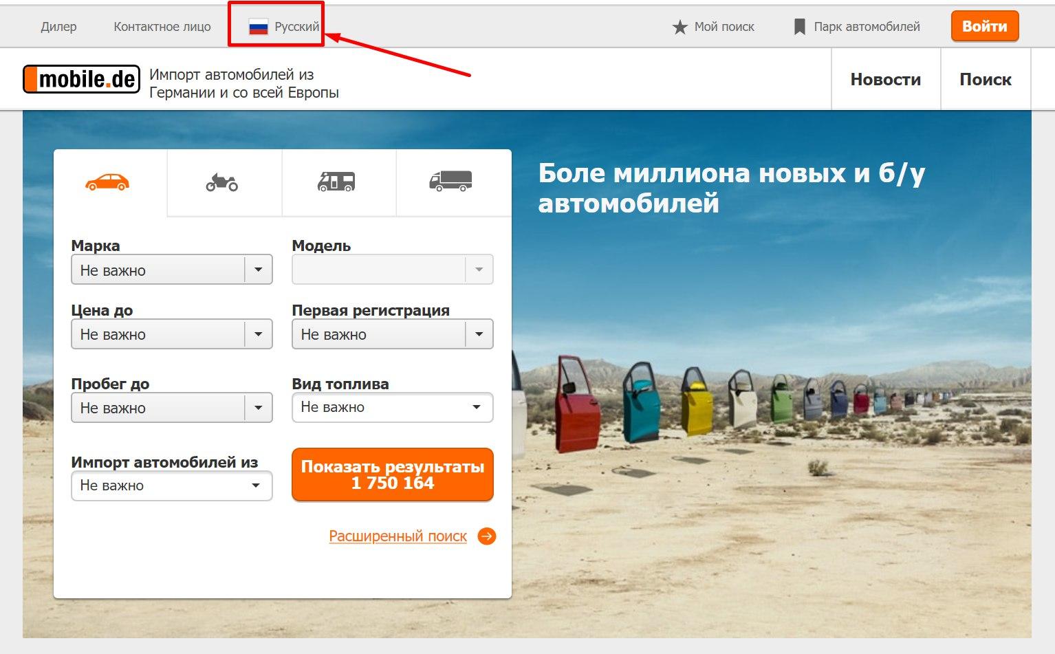Скриншот главной страницы русскоязычной версии мобиле де